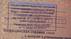 Номер лицензии на медицинской справке формы 083/У-89