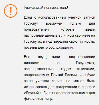 Ошибка на сайте nalog.ru