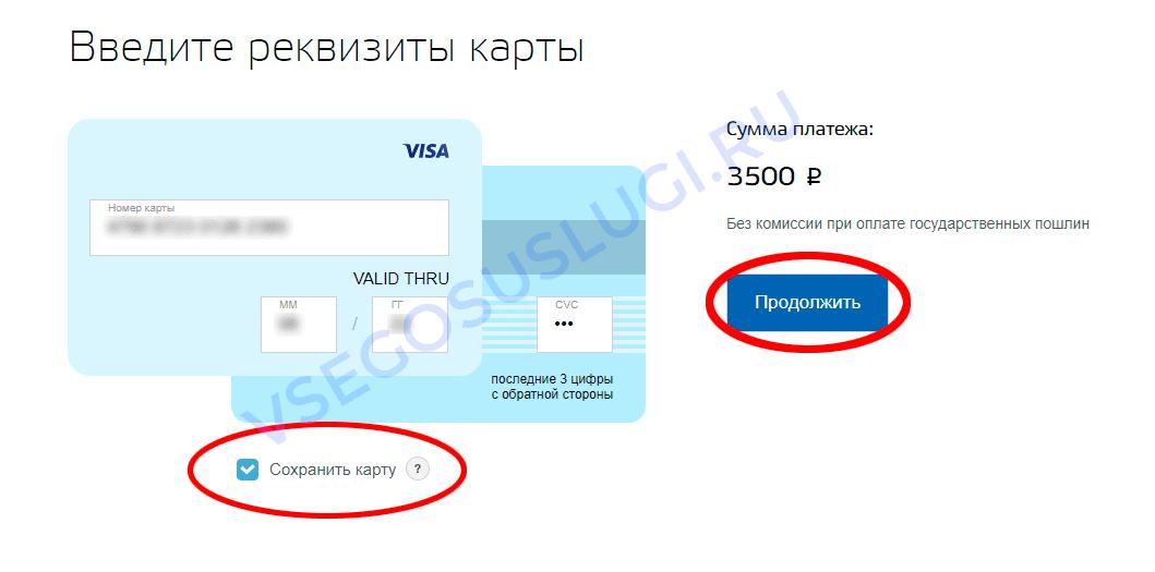 Реквизиты банковской карты для оплаты пошлины