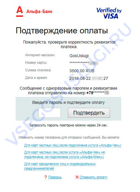 SMS-подтверждение платежа от банка