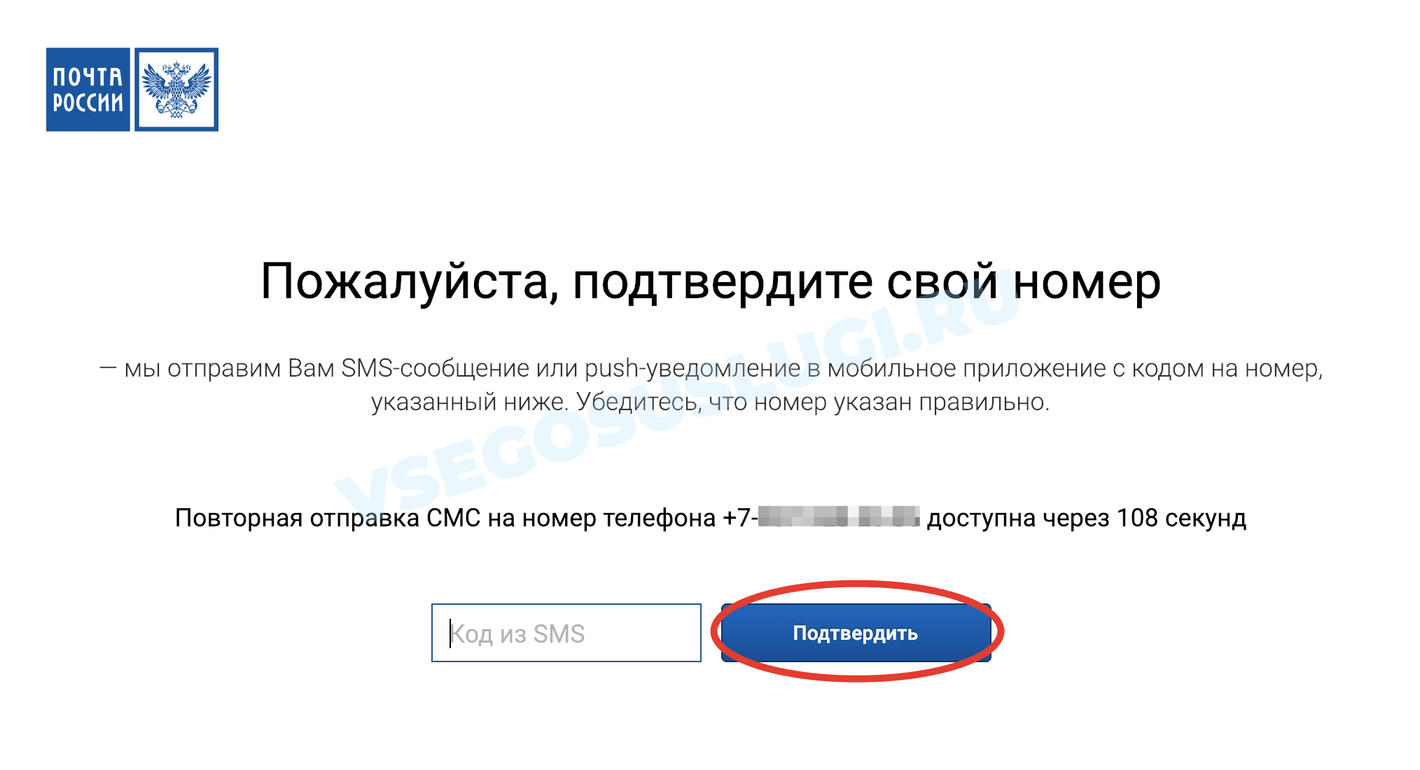 Введите код из СМС