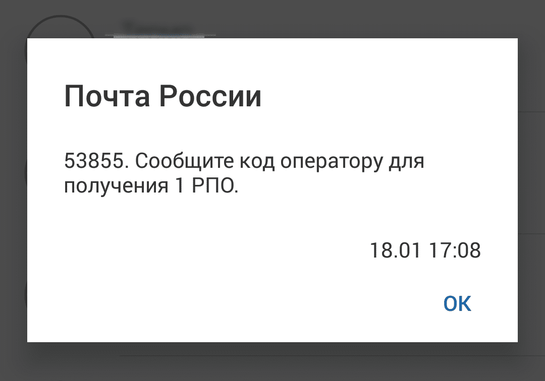 PUSH-уведомление Почты России