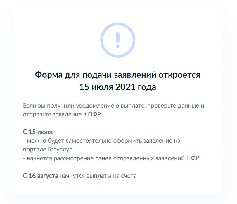 Выплата на школьника 10000 рублей через Госуслуги в 2021 году